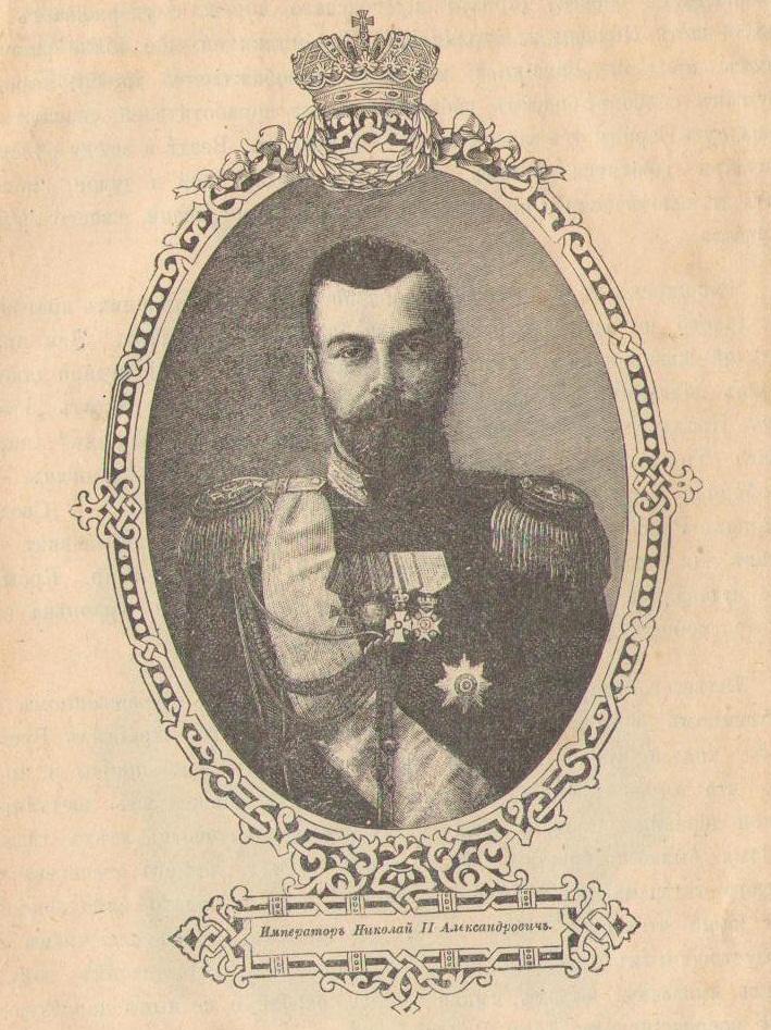 Император Ниеолай II Александрович